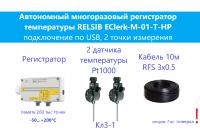 Комплект для измерителя-регистратора ECLERK-M-2PT-HP